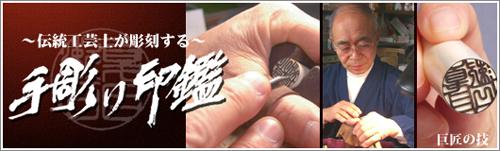 手彫印鑑各種取り揃えております!