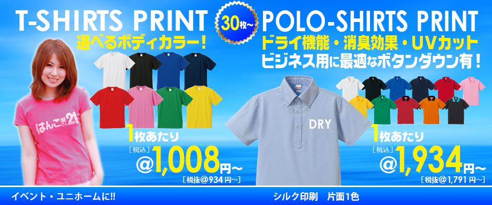1080円Tシャツ!1934円ポロシャツ!