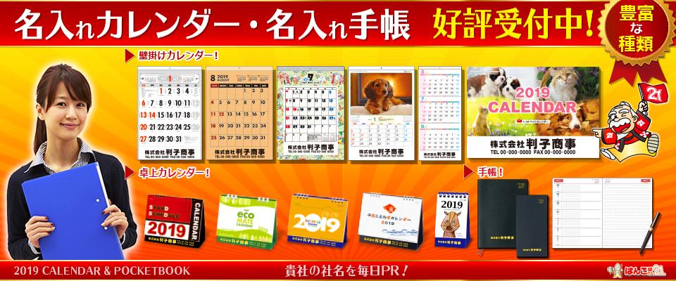 a-カレンダー・手帳受付中メイン-2019